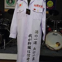 柱文字:麓教教祖様特攻服刺繍のサムネイル