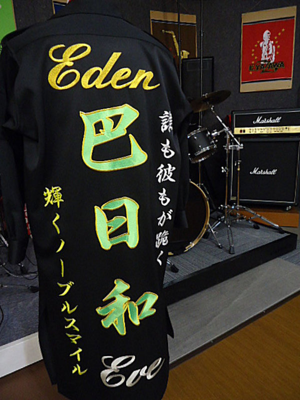 EDENの巴日和特攻服刺繍のサムネイル