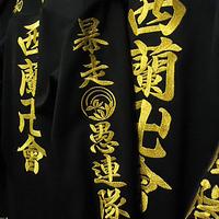 西蘭卍會の皆様の特攻服刺繍 合計上下8セットのサムネイル