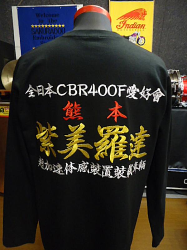 CBR400F旧車會の紫美羅達のTシャツ刺繍
