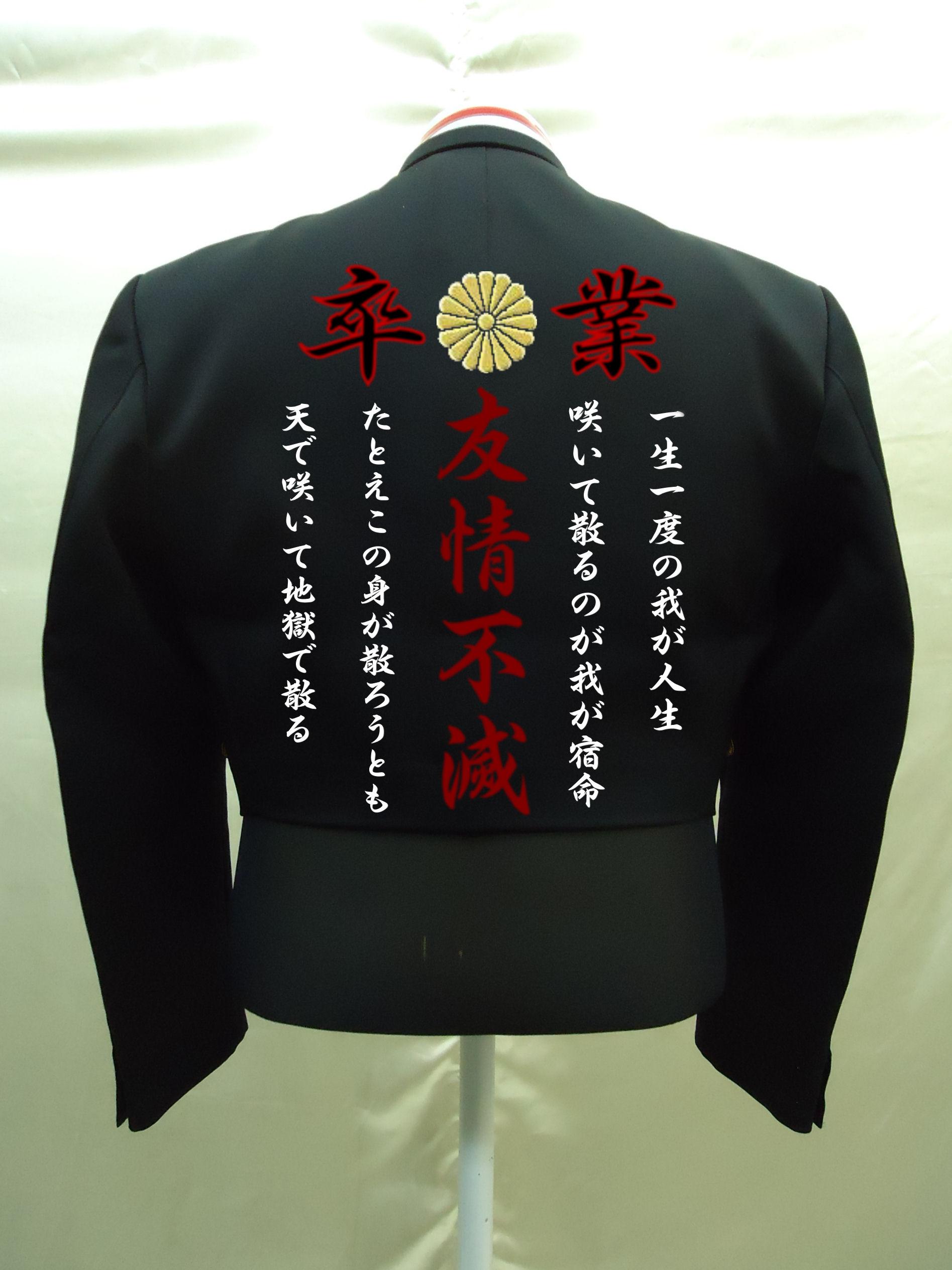 「卒業 学ラン 刺繍」の画像検索結果